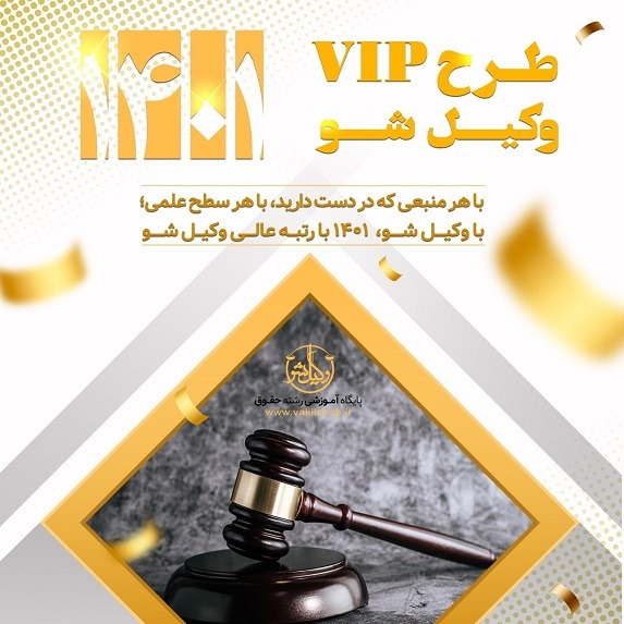 طرح Vip وکیل شو 1401