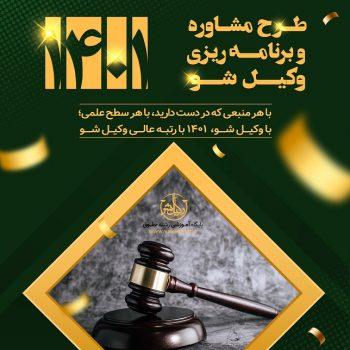 طرح مشاوره و برنامه ریزی وکیل شو 1401